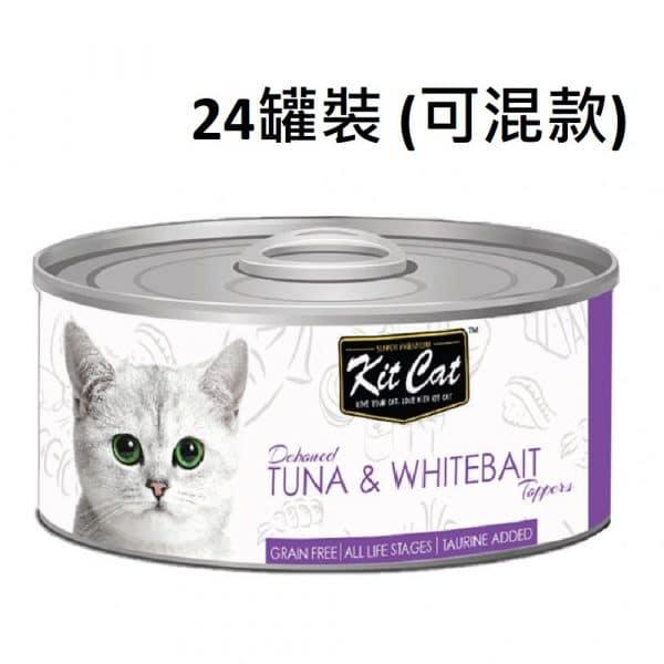 罐頭食品 Kit Cat 無穀物 貓罐頭 80g x 24罐裝 (可混款) 寵物用品店推薦