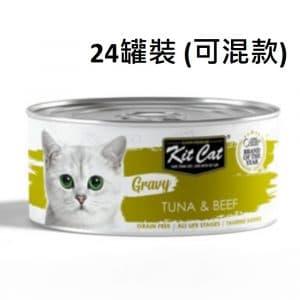 罐頭食品 Kit Cat GravySeries 鮮嫩營養肉汁湯 貓罐頭 70g x 24罐裝 (可混款) 寵物用品店推薦