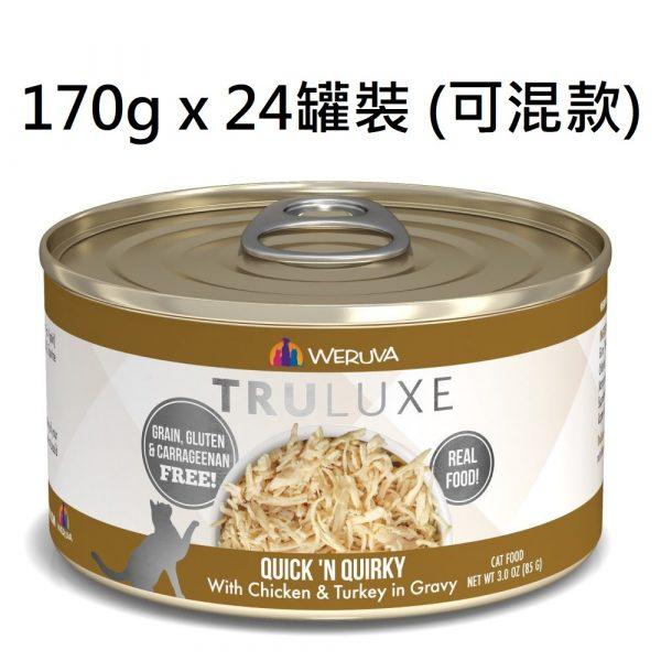 罐頭食品 WeRuVa 尊貴系列 貓罐頭 170g x 24罐裝 (可混款) 寵物用品店推薦