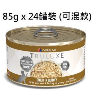 罐頭食品 WeRuVa 尊貴系列 貓罐頭 85g x 24罐裝 (可混款) 寵物用品店推薦