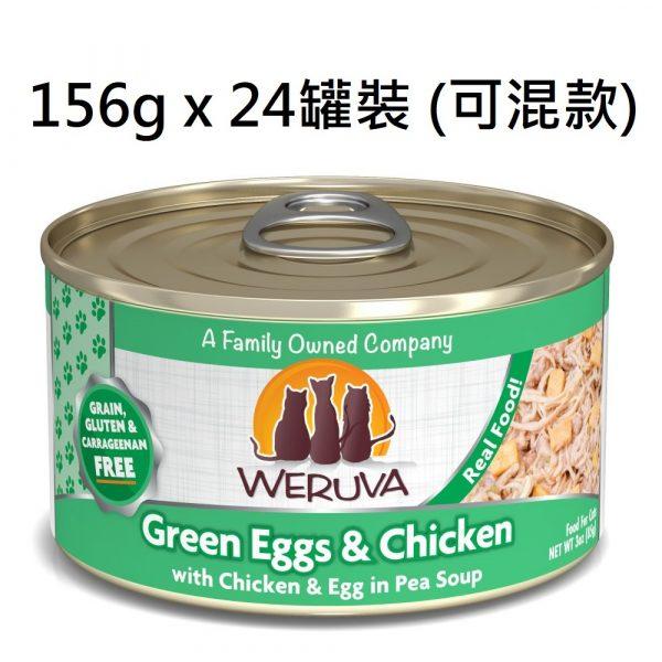 罐頭食品 WeRuVa 經典雞肉系列 貓罐頭 156g x 24罐裝 (可混款) 寵物用品店推薦