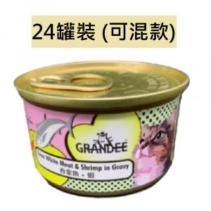 罐頭食品 Grandee 貓罐頭 80g x 24罐裝 (可混款) 寵物用品店推薦
