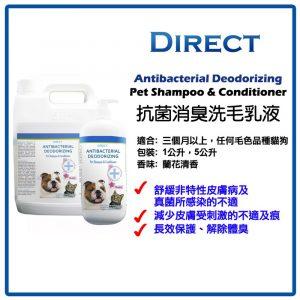 清潔用品 Direct 抗菌消臭寵物洗毛及護毛乳 Antibacterial Deodorizing Pet Shampoo & Conditioner 寵物用品店推薦