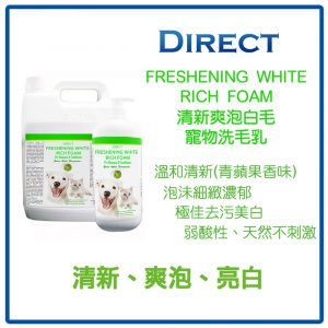 清潔用品 Direct 清新爽泡白毛寵物洗毛及護毛乳 Freshening White Rich Form Pet Shampoo & Conditioner 寵物用品店推薦