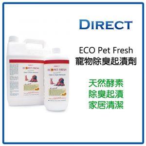 家居清潔 Direct ECO 寵物除臭起漬劑(清新花香) 寵物用品店推薦