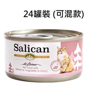 罐頭食品 Salican 滋味肉汁系列 貓罐頭 85g x 24罐裝 (可混款) 寵物用品店推薦