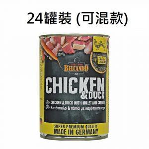 狗用糧食 德至專 Belcando 至尊新鮮肉狗罐頭 400g x 24罐裝 (可混款) 寵物用品店推薦
