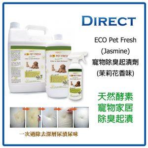 家居清潔 Direct ECO 寵物除臭起漬劑(茉莉花香) 寵物用品店推薦