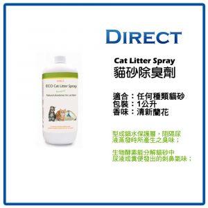 家居清潔 Direct ECO 貓砂除臭劑 Cat Litter Spray (連噴頭) 寵物用品店推薦
