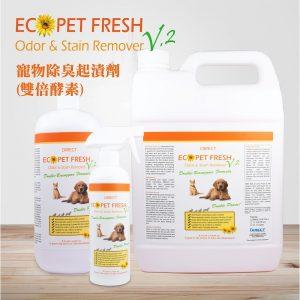 家居清潔 Direct ECO 寵物除臭起漬劑 V2(雙倍酵素) 寵物用品店推薦