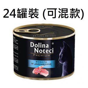 罐頭食品 Dolina Noteci 特級愛貓罐頭 Premium Cat 185g x24罐裝(可混款) 寵物用品店推薦