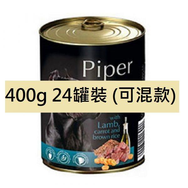 狗用糧食 Dolina Noteci 黑鑽愛犬罐頭 Piper Premium 400g x24罐裝(可混款) 寵物用品店推薦