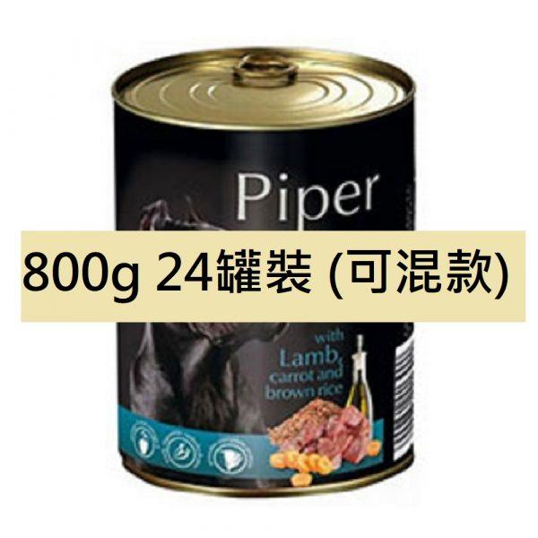 狗用糧食 Dolina Noteci 黑鑽愛犬罐頭 Piper Premium 800g x24罐裝(可混款) 寵物用品店推薦