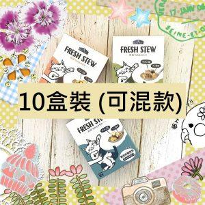 即食湯包 倍力 BLUEBAY 鮮境 FRESH STEW 貓餐盒 (110gx2包) x10盒裝 (可混款) 寵物用品店推薦